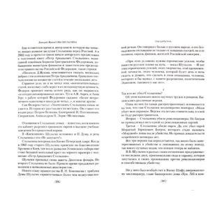 """Дмитрий Анатольевич Жуков """"Сны Шульгина, 978-5-98697-302-9"""""""