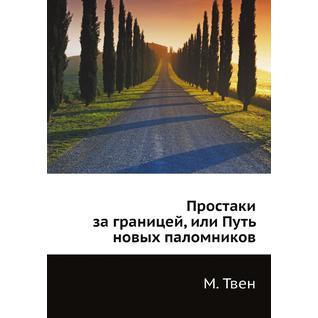 Простаки за границей, или Путь новых паломников