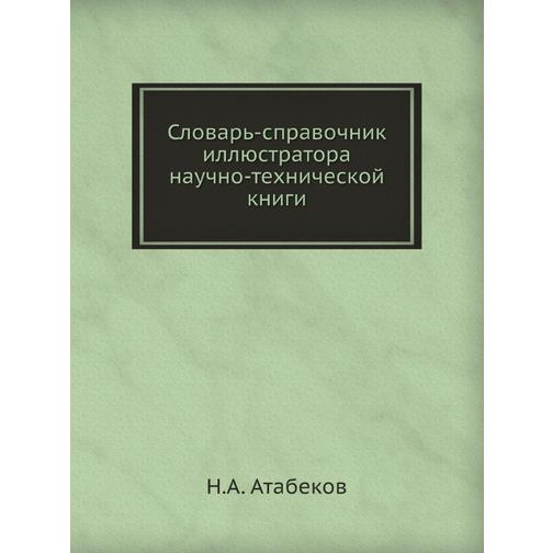 Словарь-справочник иллюстратора научно-технической книги 38717680