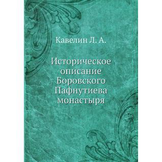 Историческое описание Боровского Пафнутиева монастыря