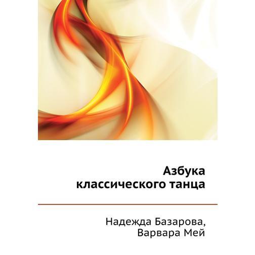 Азбука классического танца 38717357