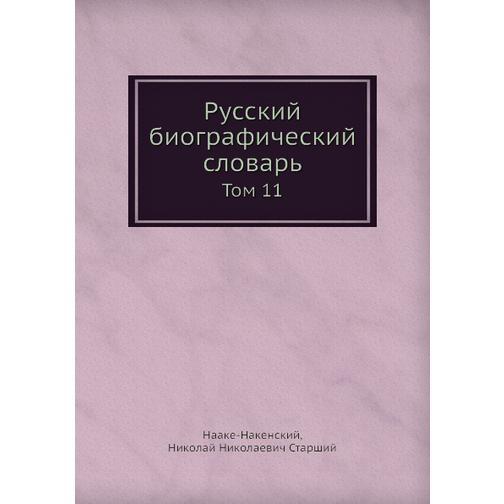 Русский биографический словарь (Автор: Н.Н. Старший) 38734248