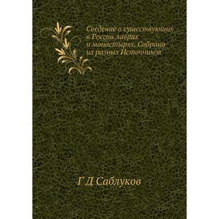 Сведение о существующих в России лаврах и монастырях. Собрано из разных Источников