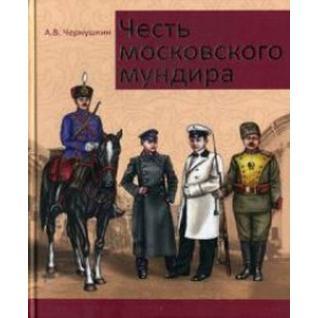 А. В. Чернушкин. Честь московского мундира, 978-5-9533-3685-7