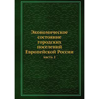 Экономическое состояние городских поселений Европейской России (ISBN 13: 978-5-517-93008-8)