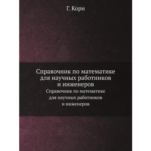 Справочник по математике для научных работников и инженеров 38717630