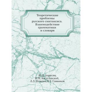 Теоретические проблемы русского синтаксиса. Взаимодействие грамматики и словаря