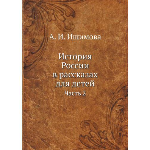 История России в рассказах для детей (ISBN 13: 978-5-458-24419-0) 38716769