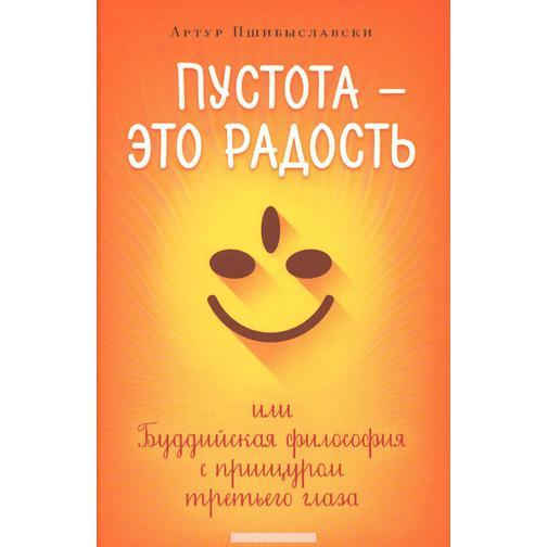 Антон Пшибыславски. Книга Пустота - это радость, или Буддийская философия с прищуром третьего глаза, 978-5-91994-061-618+ 37435215 4