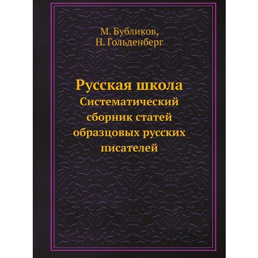 Русская школа 38716587