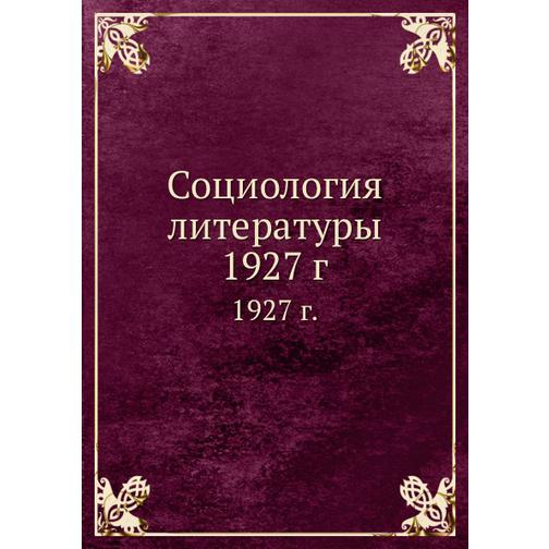 Социология литературы 38732714