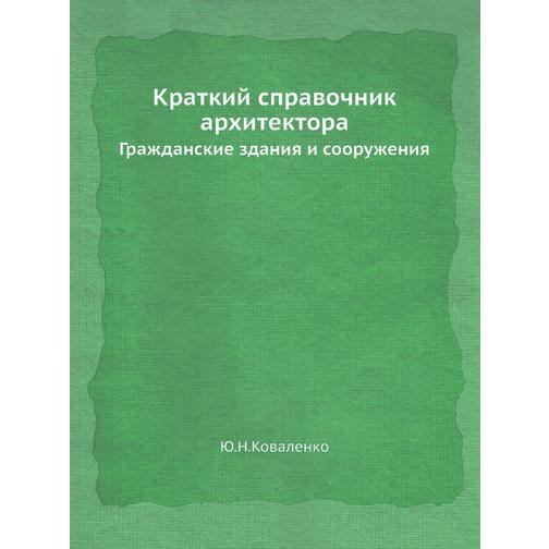 Краткий справочник архитектора 38733082
