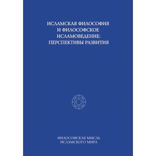 Исламская философия и философское исламоведение: Перспективы развития