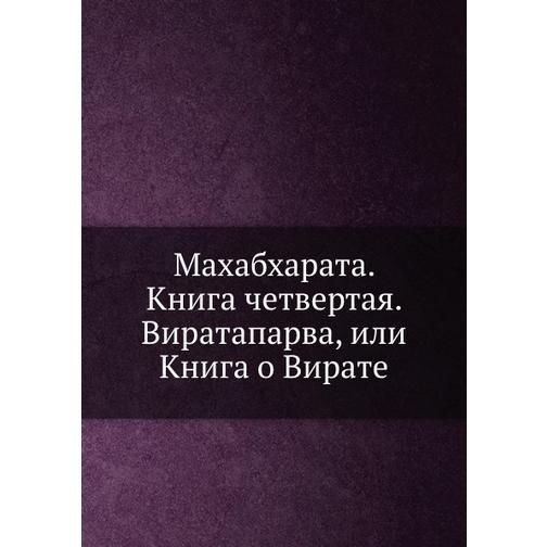 Махабхарата. Книга четвертая. Виратапарва, или Книга о Вирате 38716923