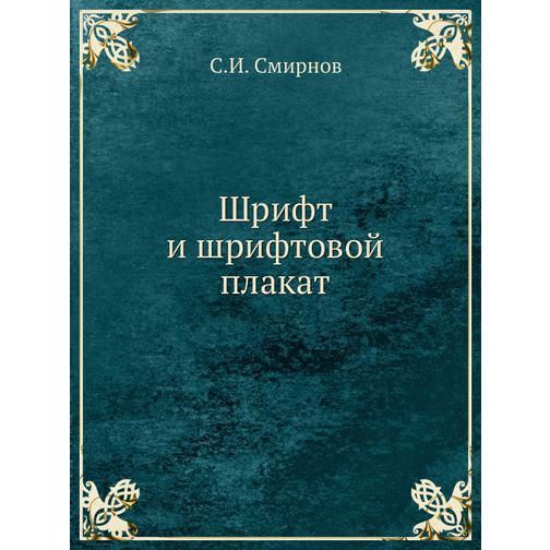 Шрифт и шрифтовой плакат 38716671