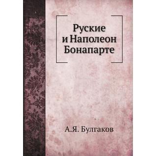 Руские и Наполеон Бонапарте