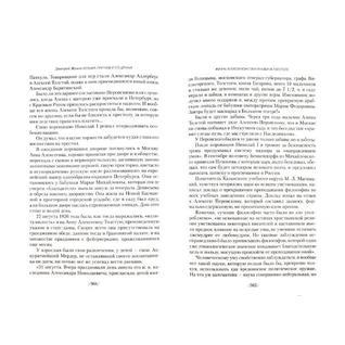 """Дмитрий Анатольевич Жуков """"Козьма Прутков и его друзья, 978-5-98697-300-5"""""""