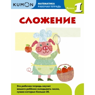 Книга Kumon Математика. Сложение. Уровень 1, 978-5-00057-236-818+