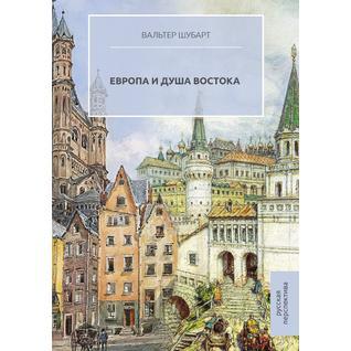Европа и душа Востока (Издательство: Русская перспектива)