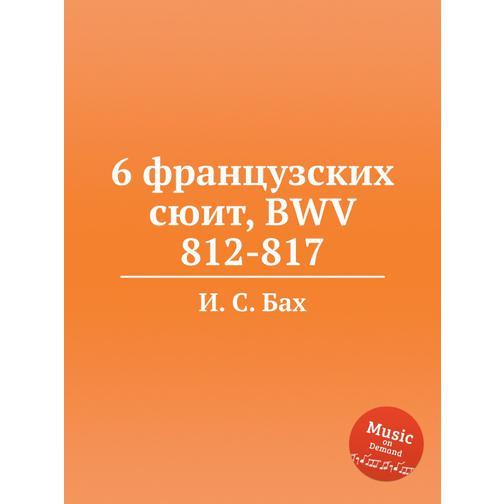 6 французских сюит, BWV 812-817 38717895