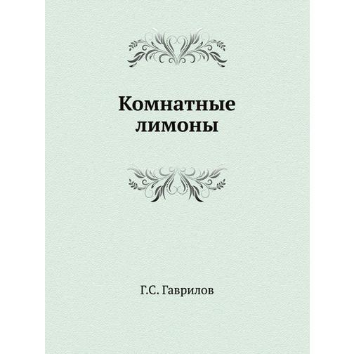 Комнатные лимоны 38732999