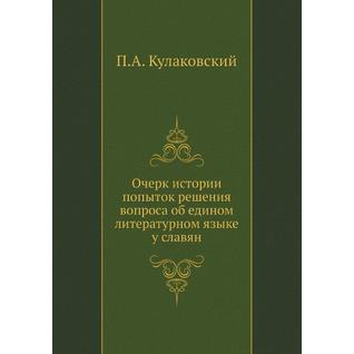 Очерк истории попыток решения вопроса об едином литературном языке у славян