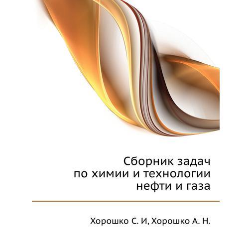 Сборник задач по химии и технологии нефти и газа 38716959
