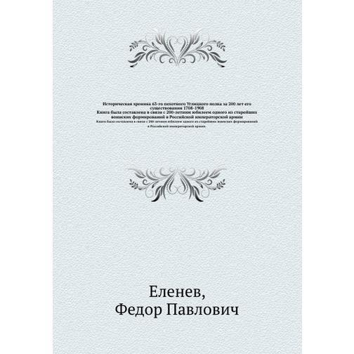 Историческая хроника 63-го пехотного Углицкого полка за 200 лет его существования 1708-1908 38717725