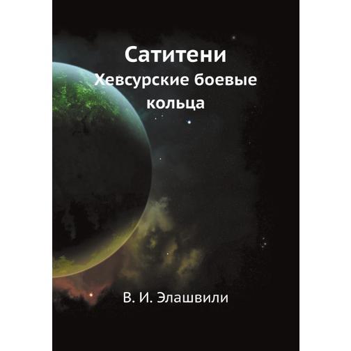 Сатитени 38716903