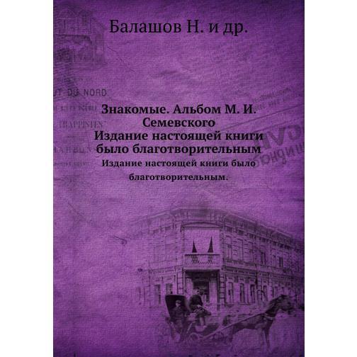 Знакомые. Альбом М. И. Семевского 38717362