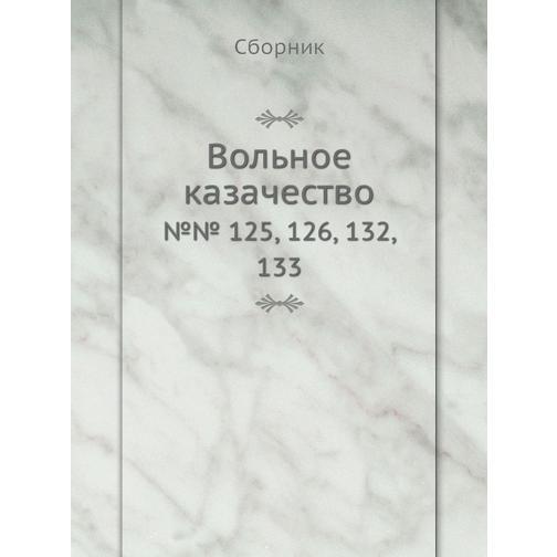 Вольное казачество (Год публикации: 2012) 38734709