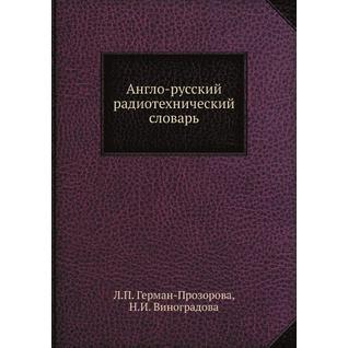 Англо-русский радиотехнический словарь