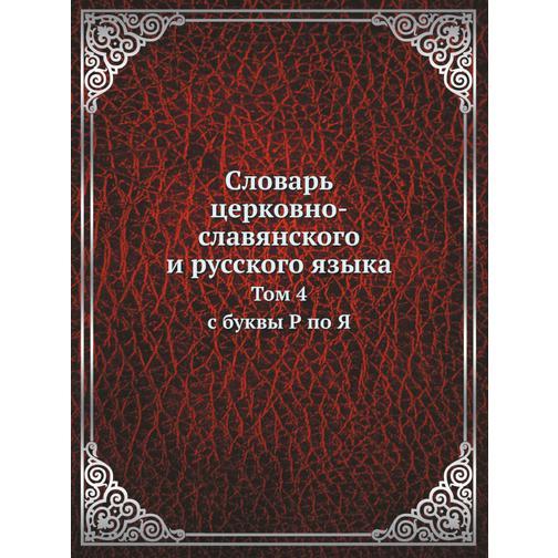Словарь церковно-славянского и русского языка (ISBN 13: 978-5-458-24141-0) 38716653