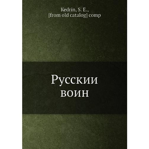 Русский воин 38716599