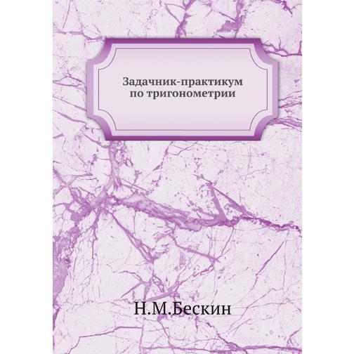 Задачник-практикум по тригонометрии 38717607