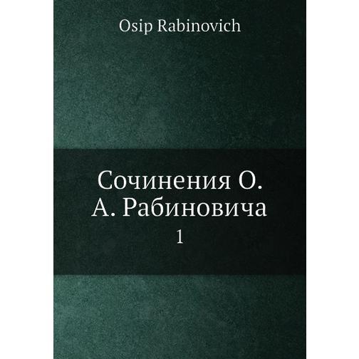 Сочинения О. А. Рабиновича 38716509