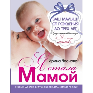 "Ирина Чеснова ""Я стала мамой!, 978-5-17-089980-7"""