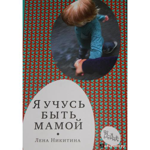 Лена Никитина. Я учусь быть мамой, 978-5-91759-425-5 4160675 2