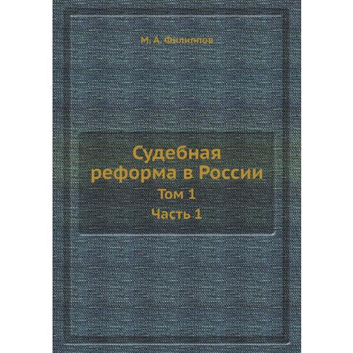 Судебная реформа в России 38734923