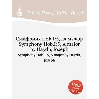 Симфония Hob.I:5, ля мажор