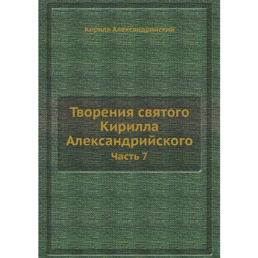 Творения святого Кирилла Александрийского 38732883