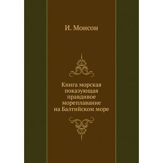 Книга морская показующая правдивое мореплавание на Балтийском море