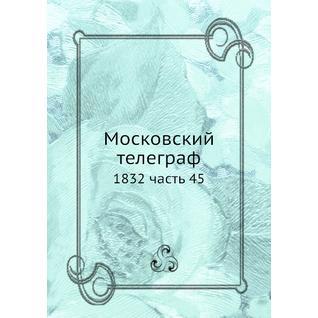Московский телеграф (ISBN 13: 978-5-517-93462-8)