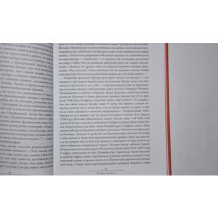 """Рюдигер Сафрански """"Шопенгауэр и бурные годы философии, 978-5-905712-05-0"""""""