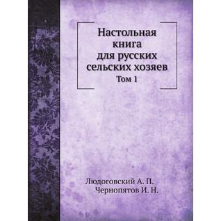 Настольная книга для русских сельских хозяев (ISBN 13: 978-5-458-25525-7)