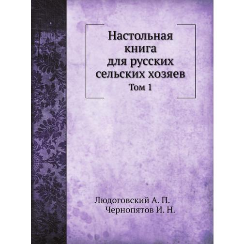 Настольная книга для русских сельских хозяев (ISBN 13: 978-5-458-25525-7) 38717640