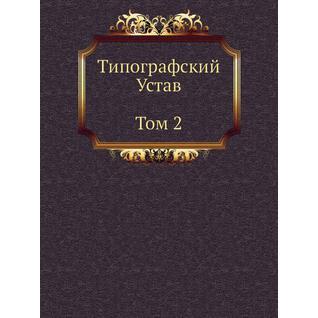 Типографский Устав. Том 2