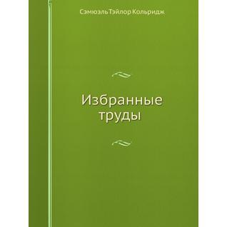 Избранные труды (ISBN 13: 978-5-458-24494-7)