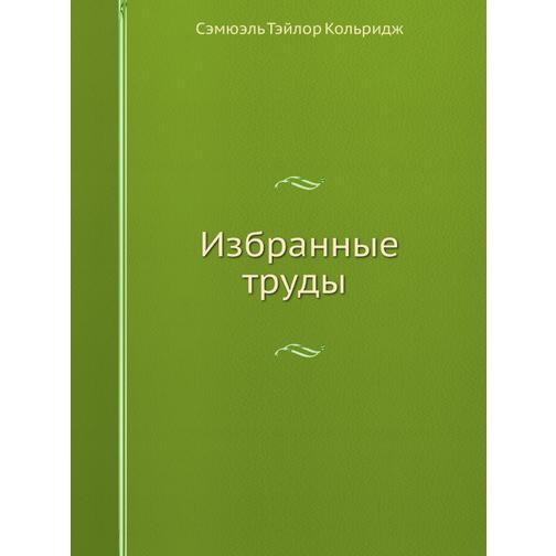 Избранные труды (ISBN 13: 978-5-458-24494-7) 38716690