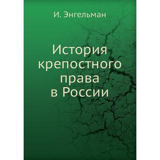История крепостного права в России (Издательство: ЁЁ Медиа)